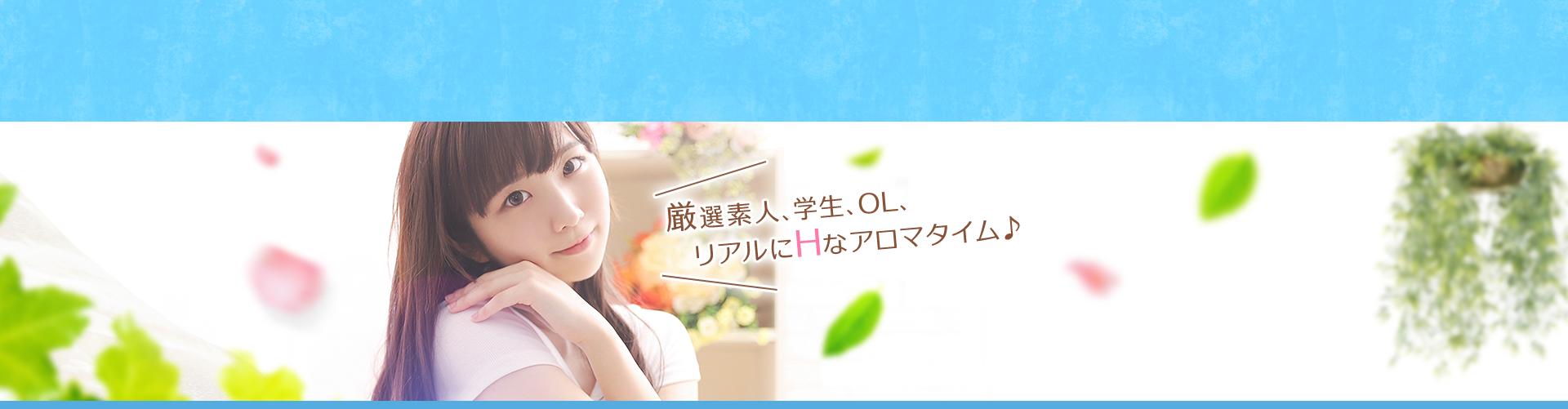 アロマピュアン新橋公式ブログ